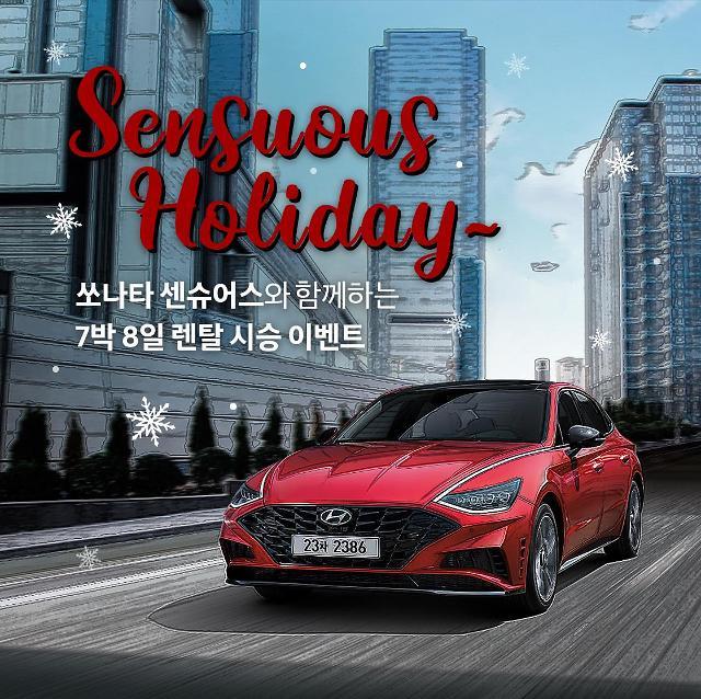 현대ㆍ기아차, 힘들 땐 '세단'... 올해 쏘나타·K7 판매성장 40% 이상