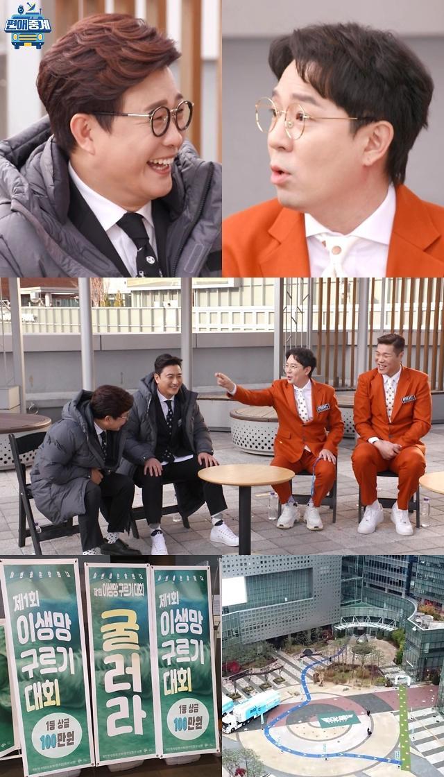 편애중계 MBC 사옥 굴러다닌 사람들 정체는?···짠내 나는 사연들 속 김성주의 '이생망'은?