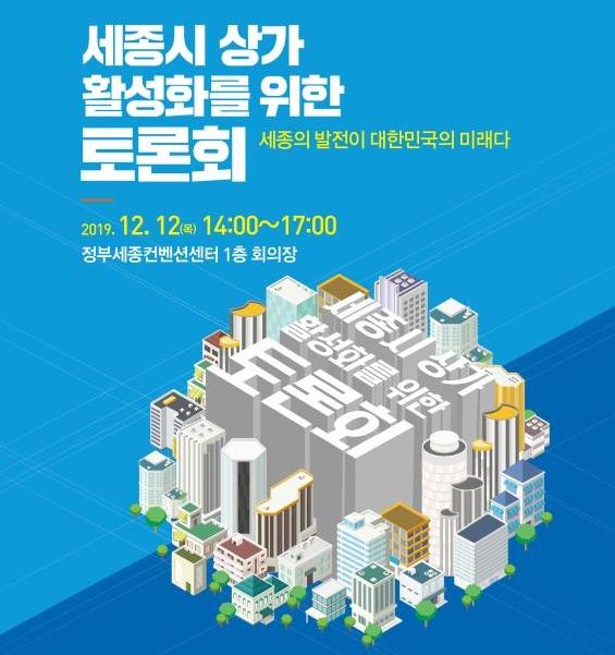 [로컬 경제] 중도일보, 이달 12일 세종시 상가 활성화 토론회 연다