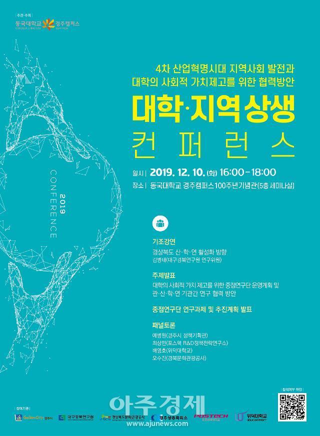 동국대 경주캠퍼스, 2019 대학·지역 상생 컨퍼런스 개최