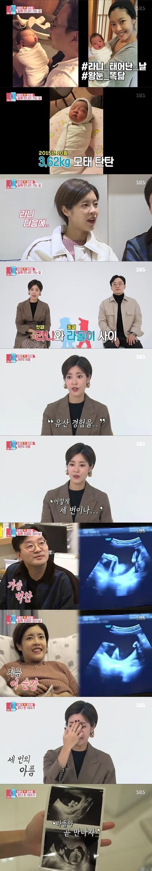 [간밤의 TV] 동상이몽2 너는 내운명, 이윤지 3번의 유산 고백···이태란 깜짝 등장