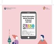Tổ chức Du lịch Hàn Quốc cung cấp dịch vụ dịch tin nhấn khẩn cấp cho du khách và cư dân nước ngoài đang sinh sống tại Hàn Quốc