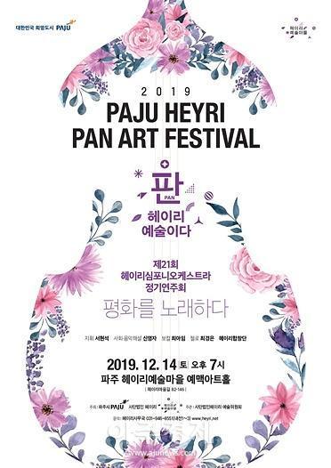'평화를 노래하다'무료 공연 개최