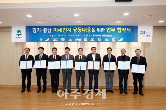 경기 남부권과 충남 환황해권 12곳 지자체 미세먼지 공동대응