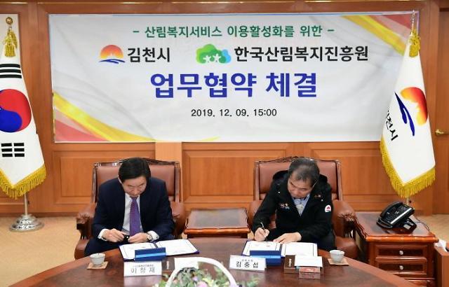 산림복지진흥원, 산림복지 활성화로 복지사각지대 없앤다