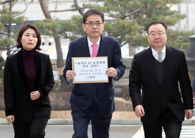 한국당, 청와대 선거개입 의혹 송철호 울산시장 등 고발
