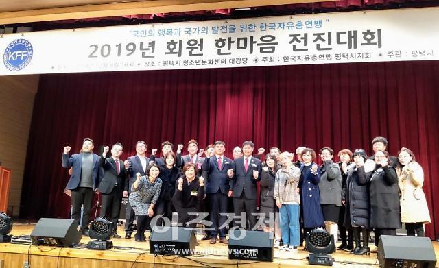 한국자유총연맹 경기 평택시지회 2019 한마음전진대회 열어
