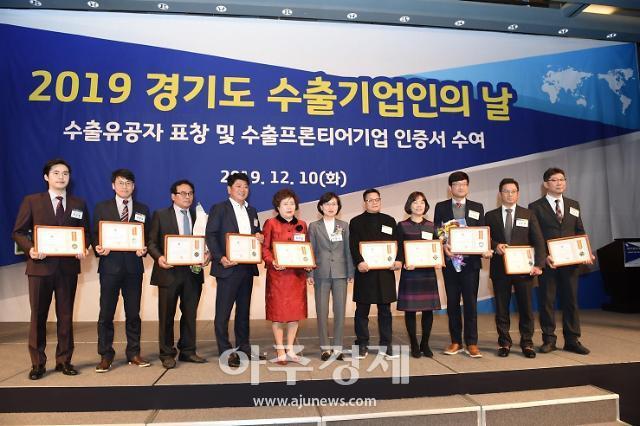 2019 경기도 수출기업인의 날 행사