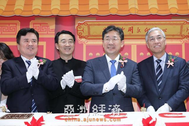 """""""纪念首尔中国文化中心成立15周年""""活动今日举行"""