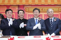 .新时代新征程——首尔中国文化中心举办成立15周年庆祝活动.