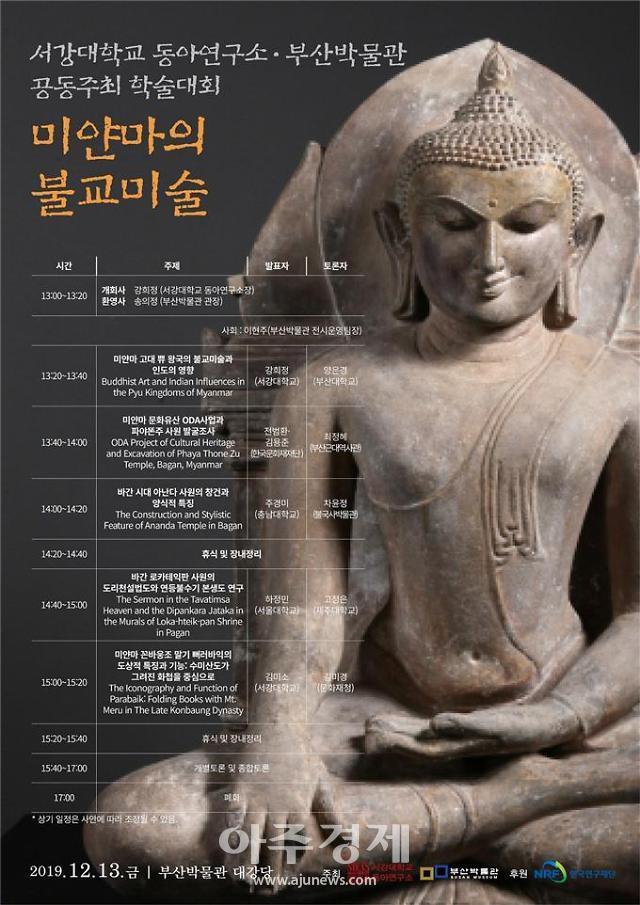 부산시립박물관, 미얀마 불교미술 특별展 기념 학술심포지엄