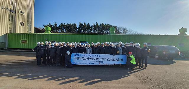 한국남동발전 영흥발전본부, 故김용균 사망 1주기 추모 석탄취급설비 특별점검 시행