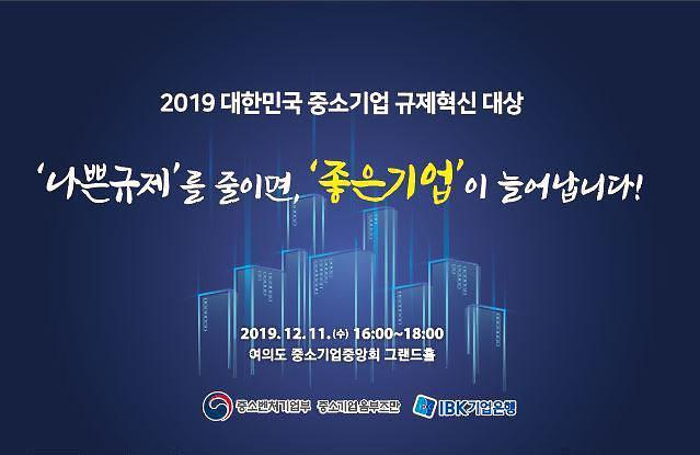 중기부, '2019 대한민국 중소기업 규제혁신 대상' 개최…성과 격려