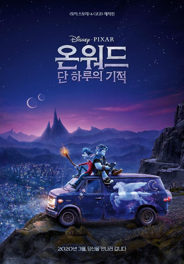 디즈니·픽사 신작 온워드: 단 하루의 기적, 3월 개봉…티저 예고편 공개