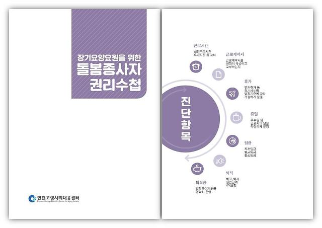 인천고령사회대응센터, 장기요양요원을 위한 「돌봄종사자 권리수첩」추가 배포