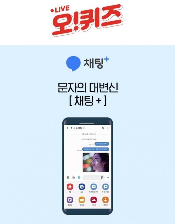 SK텔레콤, 문자의 대변신 채팅플러스 오퀴즈 이벤트 퀴즈 정답은?