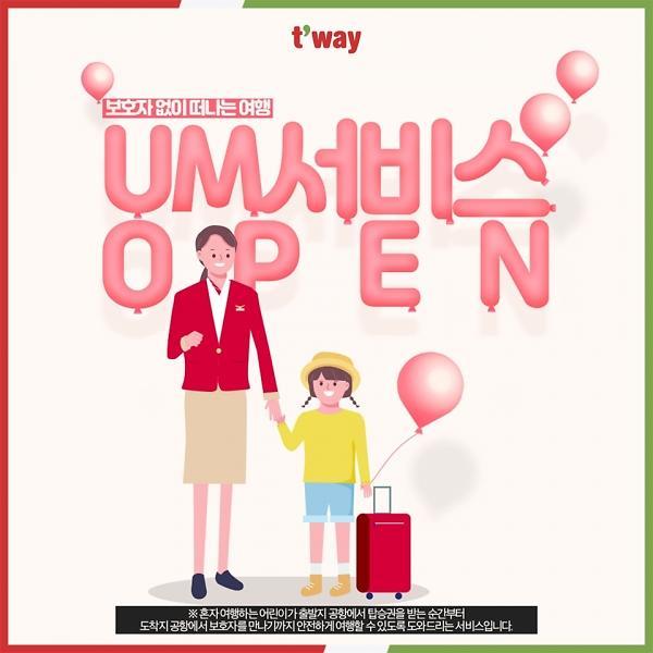 티웨이항공, 이달 20일부터 나홀로 출국 어린이 돕는다