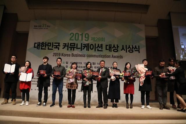 시흥시 도시브랜드 2019 대한민국 커뮤니케이션 대상 수상