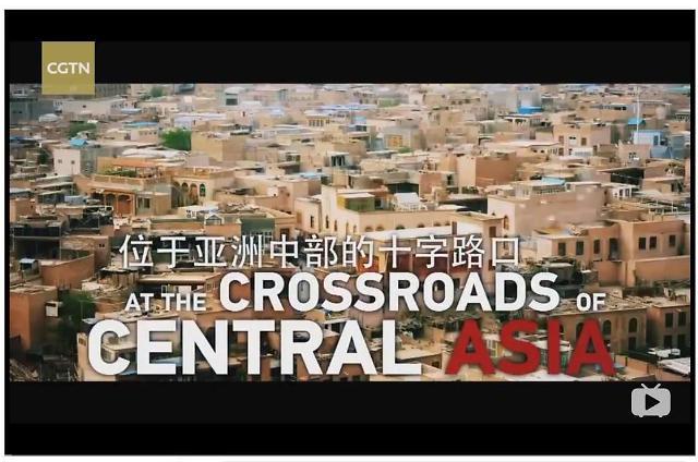 중국 최초 신장위구르 대 테러 관련 영문 다큐 발표
