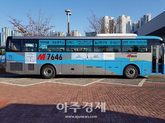 고양시, 가좌·킨텍스~영등포 M버스(M7646) 13일 운행개시