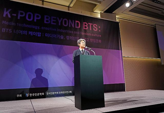 방탄소년단은 새로운 문화···한국언론학회 방탄소년단 글로벌 세미나 개최