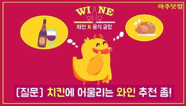 치킨에 어울리는 와인은? 와인 X 음식 추천 조합! [아주경제 차트라이더]