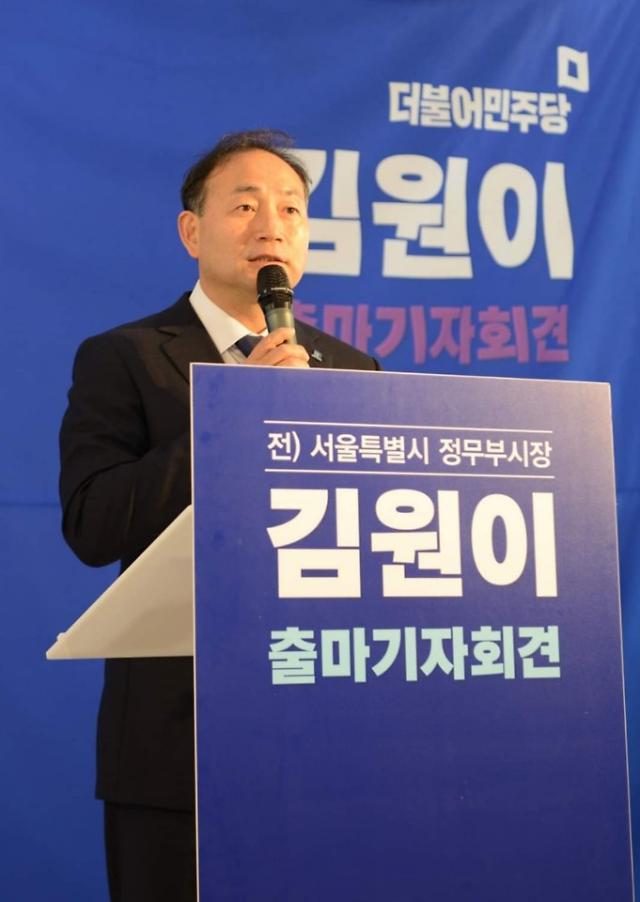 김원이 전 서울시정무부시장, 내년 총선 목포 출마 선언