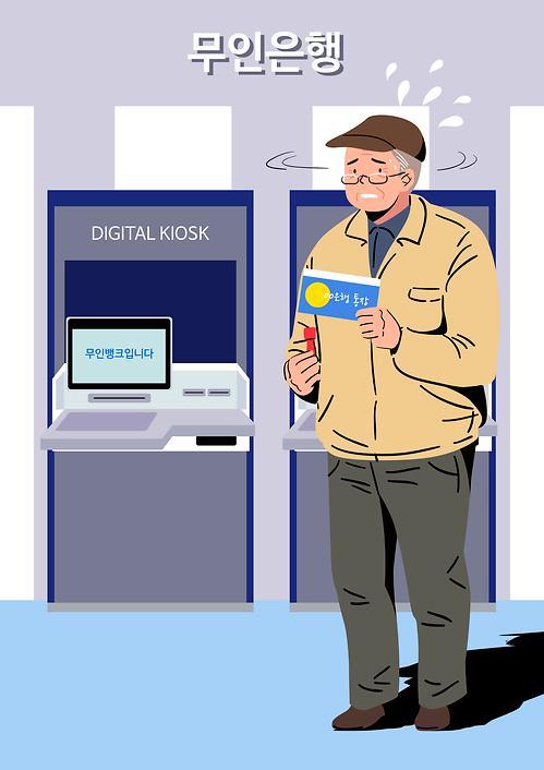 """""""카카오뱅크가 뭐에요?"""" 세대별 인터넷 은행 이용률 격차 커져...금융디지털 소외문제 심각"""