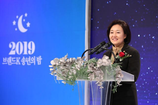 """박영선 """"내년 1월 관련 부처 연계해 브랜드K 마케팅 강화할 것"""""""