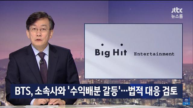"""뿔난 방탄소년단 팬, JTBC에 사과 요구…""""뉴스룸 광고주 불매할 것"""""""