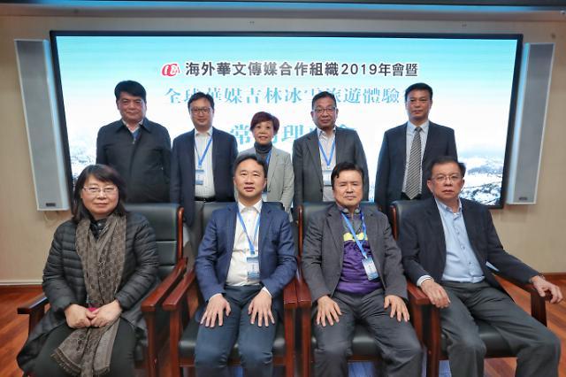 2019年海外华文传媒合作组织常务理事会在长春举行