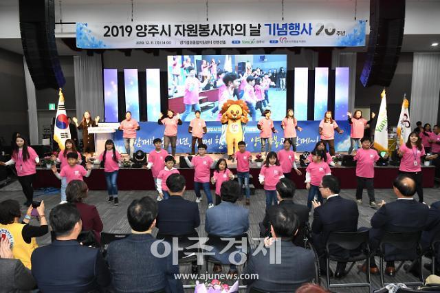 양주시, 2019 자원봉사자의 날 '함께해온 20년, 함께 할 20년'