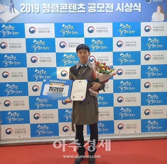 안산소방, 우상민 소방교 국민 참여 청렴콘텐츠 공모 '장려상' 수상