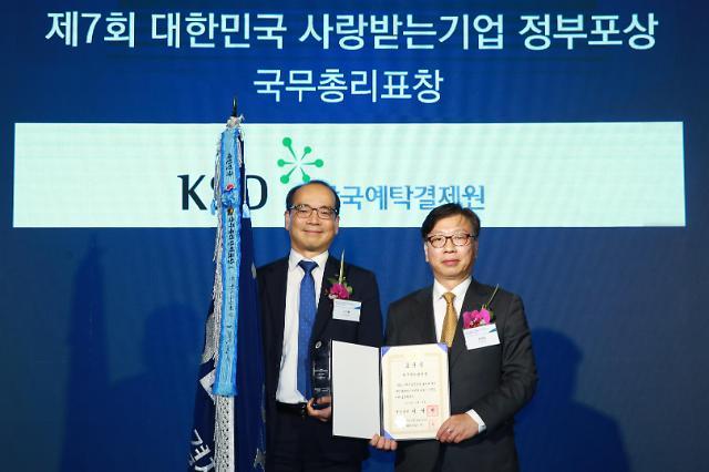 예탁결제원,대한민국 사랑받는 기업 정부포상 국무총리표창 수상