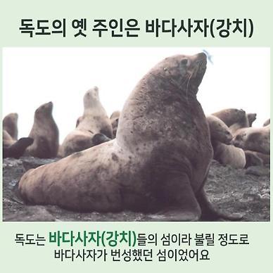 [아주 쉬운 뉴스 Q&A] 독도 강치 뭐길래, 내년 예산 14조원 편성?