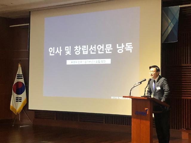 """한국기업거버넌스포럼 """"코리아 프리미엄 만들도록 노력"""""""