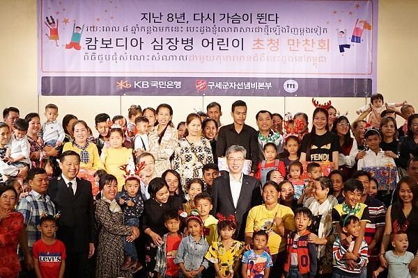 국민은행, 캄보디아서 심장병 어린이 후원 행사 개최