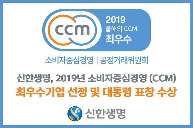 신한생명, 2019년 소비자중심경영(CCM) 최우수기업 선정·대통령 표창 수상