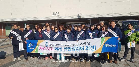 안산시, 겨울철 가스·승강기 사고예방 캠페인 펼쳐