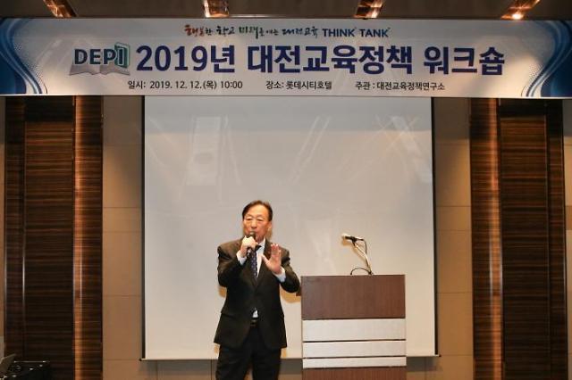 대전교육청, 간부공무원 대전교육정책 역량 강화