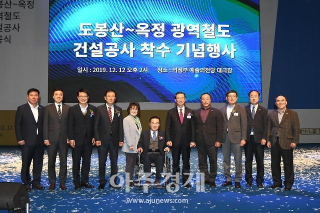 도봉산~옥정 광역철도 건설사업 2공구 착수 기념행사