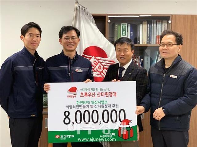 초록우산어린이재단, 한전KPS(주)일산사업소와 후원금 전달식