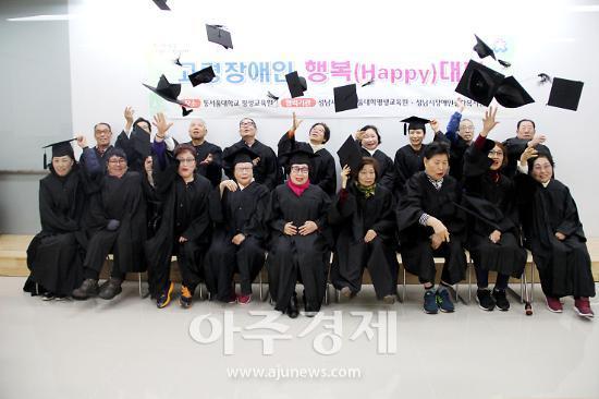 성남시, 고령 장애인 19명 '행복대학' 졸업식 열어