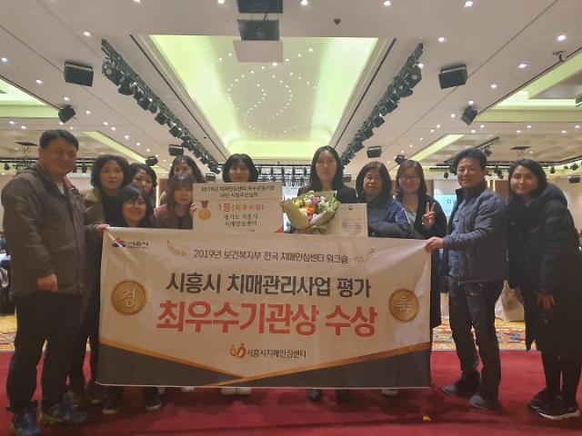 시흥시, 치매정책사업 전국 최우수 기관상 수상