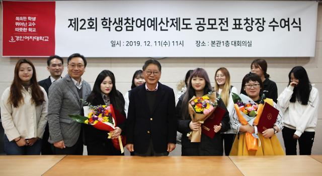 경인여대, '제2회 학생참여예산제도 공모전' 시상식 개최