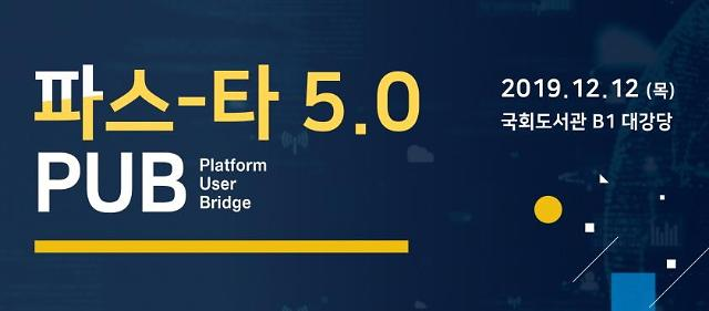 국산 클라우드 플랫폼 파스-타 5.0 버전으로 강화