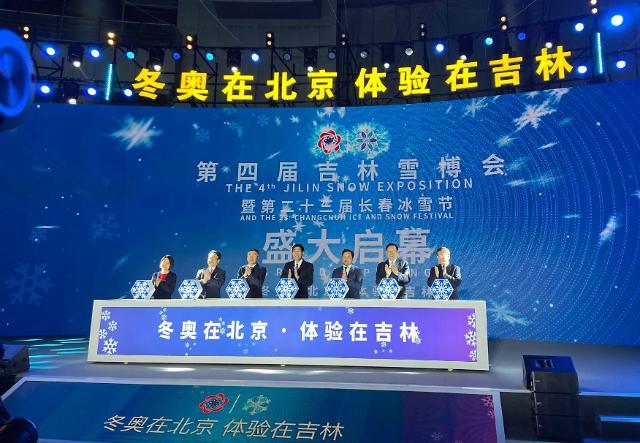 第四届吉林雪博会暨第二十三届长春冰雪节盛大开幕