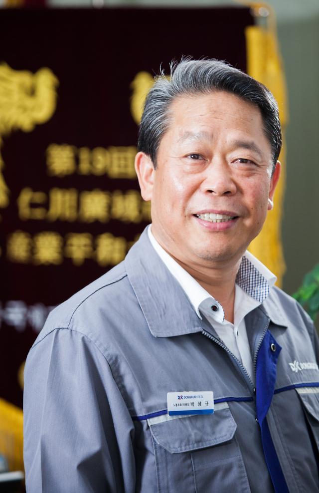 박상규 동국제강 노조위원장, 은탑산업훈장···상생협력 노사문화 구축
