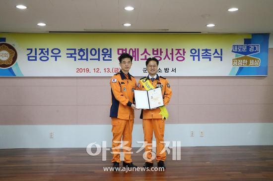 군포소방, 김정우 국회의원 일일 명예소방서장 위촉