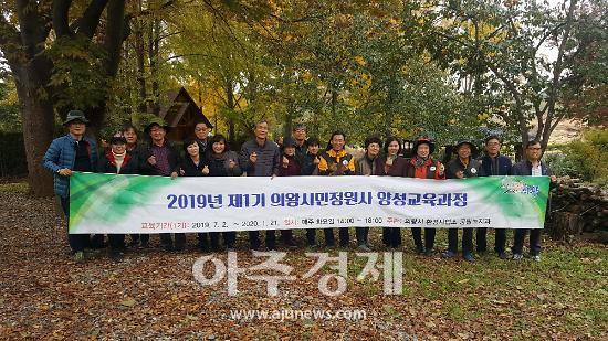 의왕시, 2020 제8회 경기정원문화박람회 준비 본격화